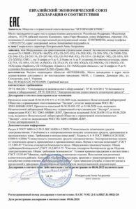 Декларация соответствия Бетонмашсервис
