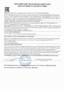 Декларация соответствия фильтр силоса цемента