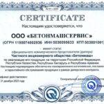 Эксклюзивный представитель ЧАО Бетонмаш в России